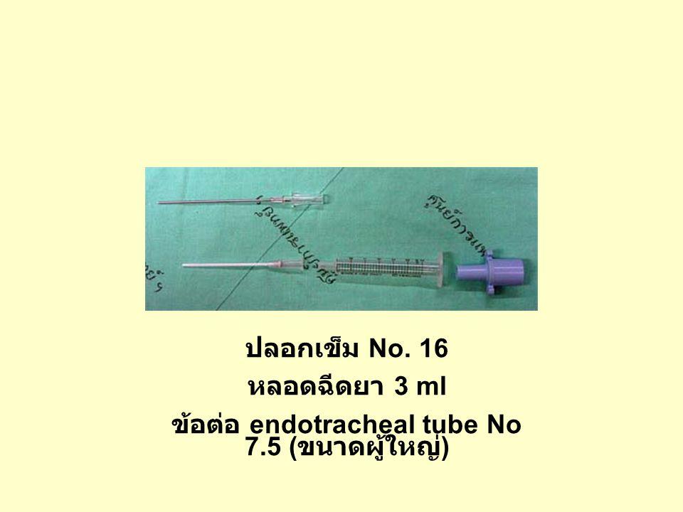 ข้อต่อ endotracheal tube No 7.5 (ขนาดผู้ใหญ่)