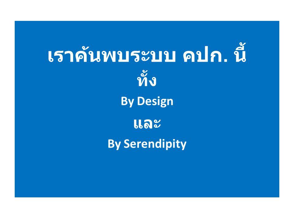 เราค้นพบระบบ คปก. นี้ ทั้ง By Design และ By Serendipity