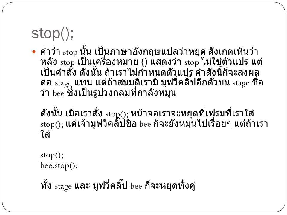 stop();