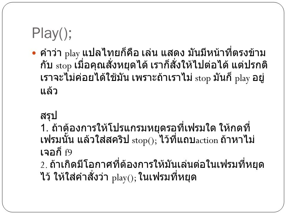Play();