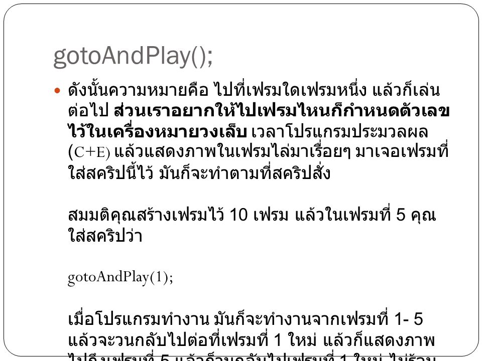 gotoAndPlay();