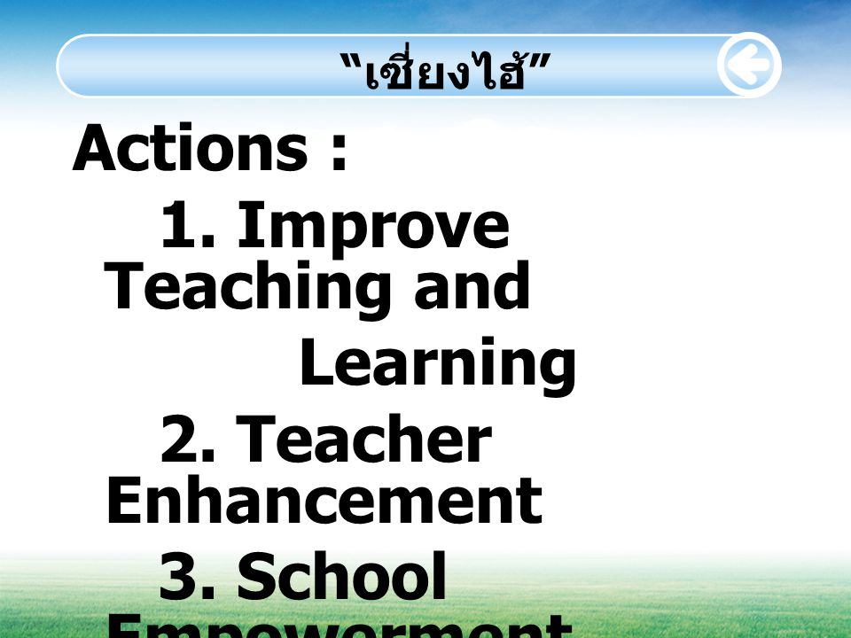 Actions : 1. Improve Teaching and Learning 2. Teacher Enhancement