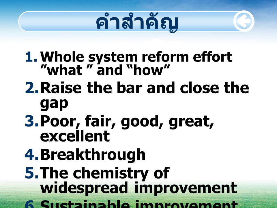 คำสำคัญ Raise the bar and close the gap