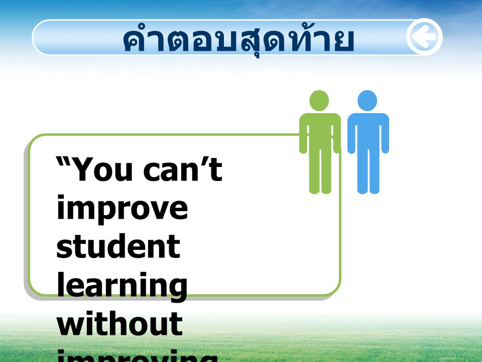 คำตอบสุดท้าย You can't improve student learning without improving instruction