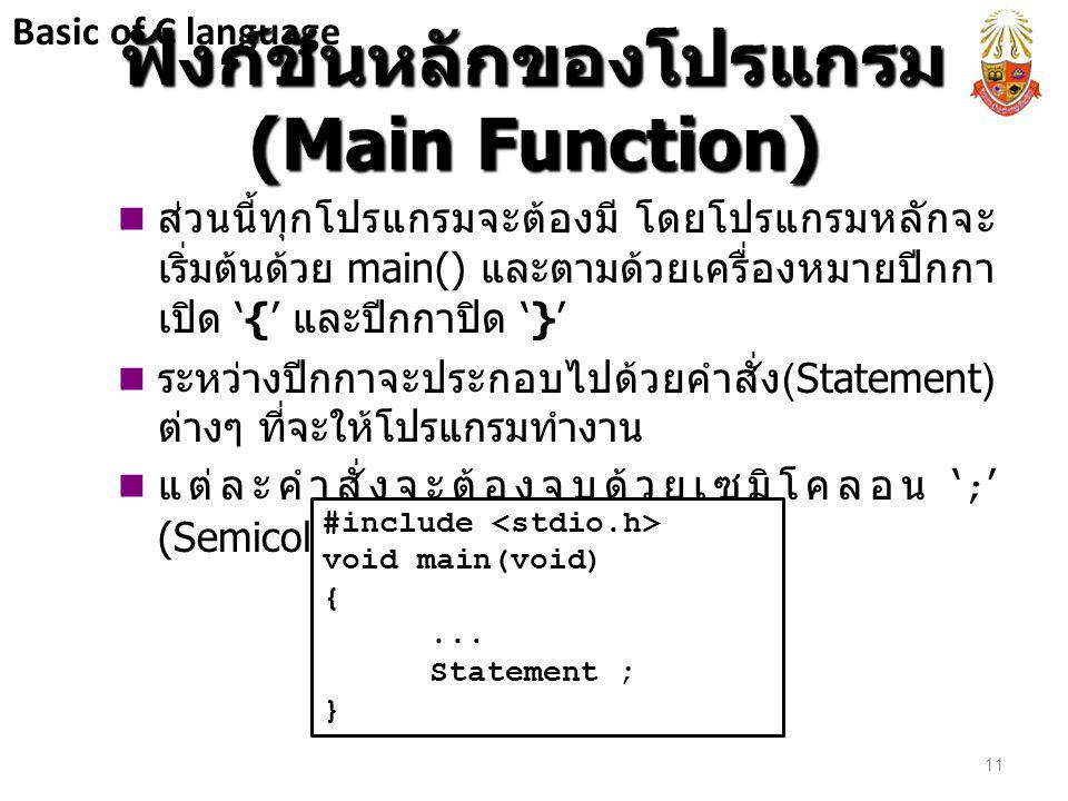 ฟังก์ชันหลักของโปรแกรม (Main Function)