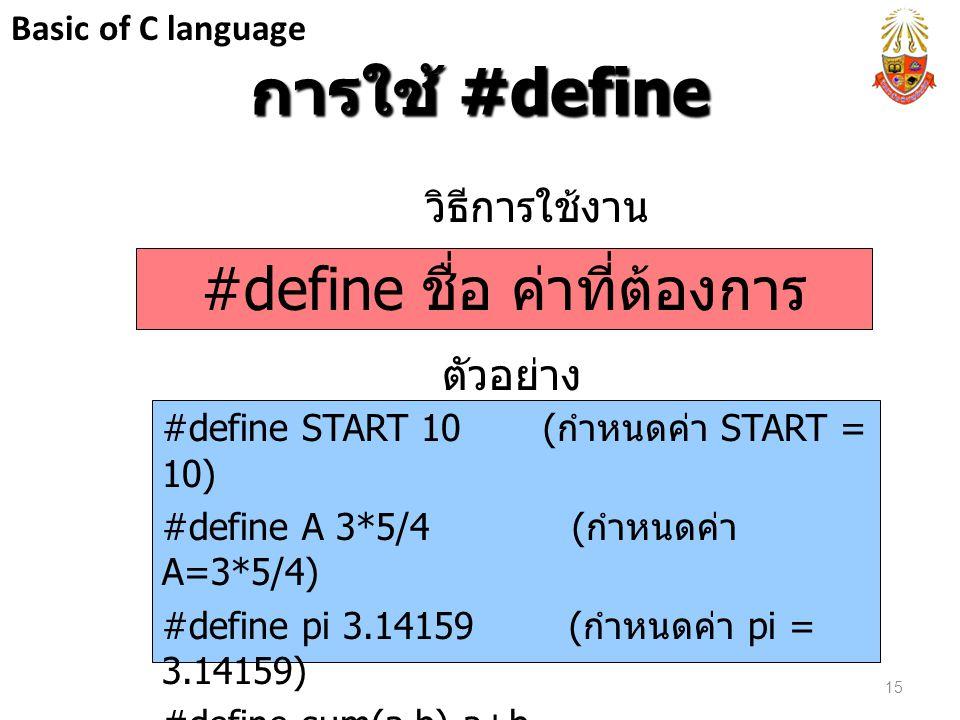 #define ชื่อ ค่าที่ต้องการ