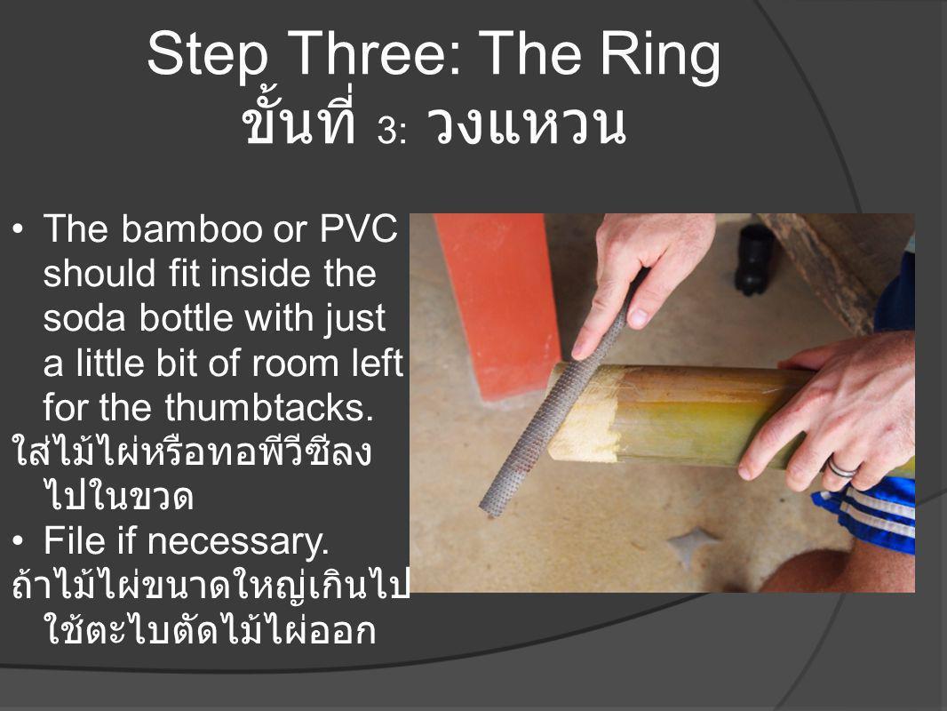 Step Three: The Ring ขั้นที่ 3: วงแหวน