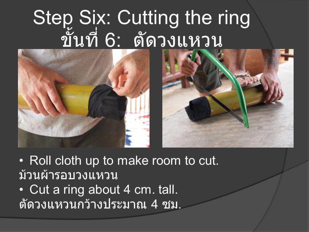 Step Six: Cutting the ring ขั้นที่ 6: ตัดวงแหวน