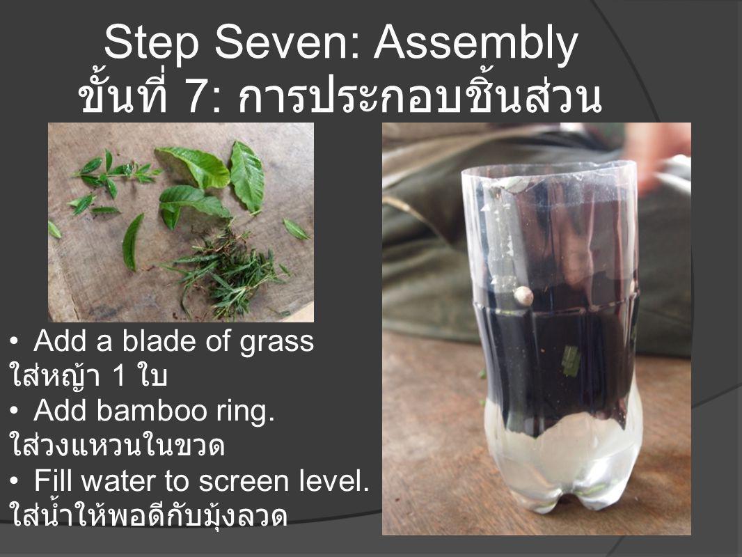 Step Seven: Assembly ขั้นที่ 7: การประกอบชิ้นส่วน