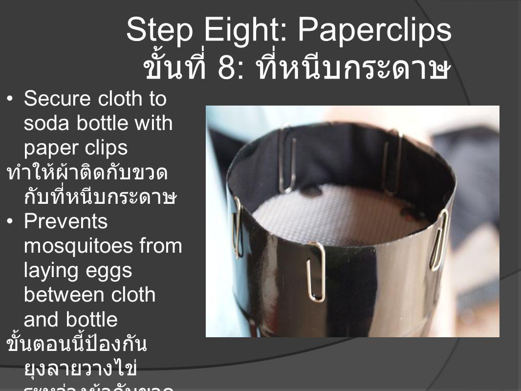 Step Eight: Paperclips ขั้นที่ 8: ที่หนีบกระดาษ