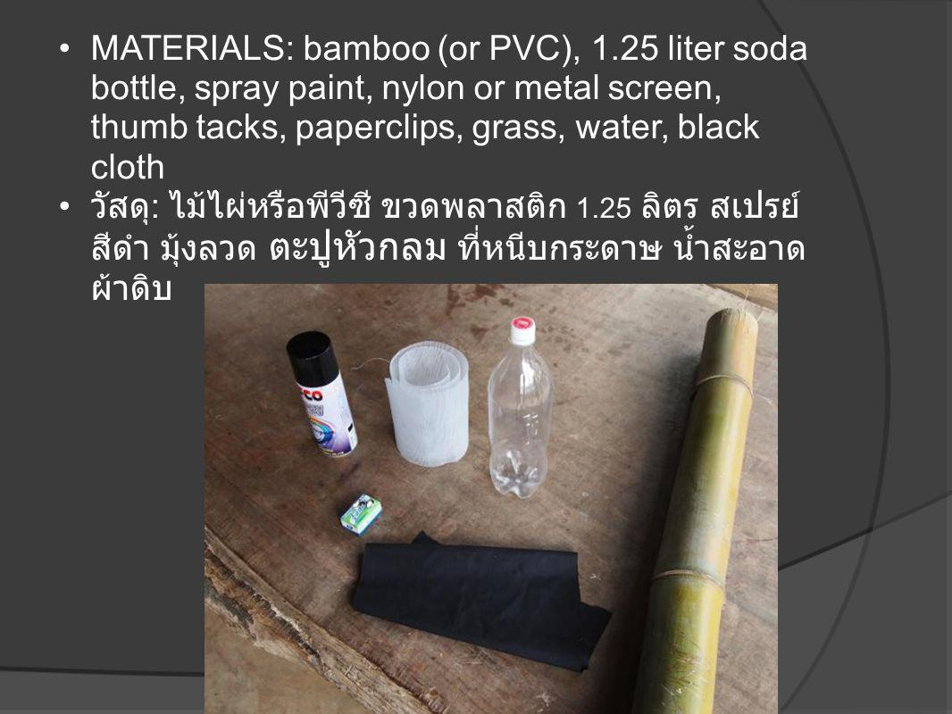 MATERIALS: bamboo (or PVC), 1