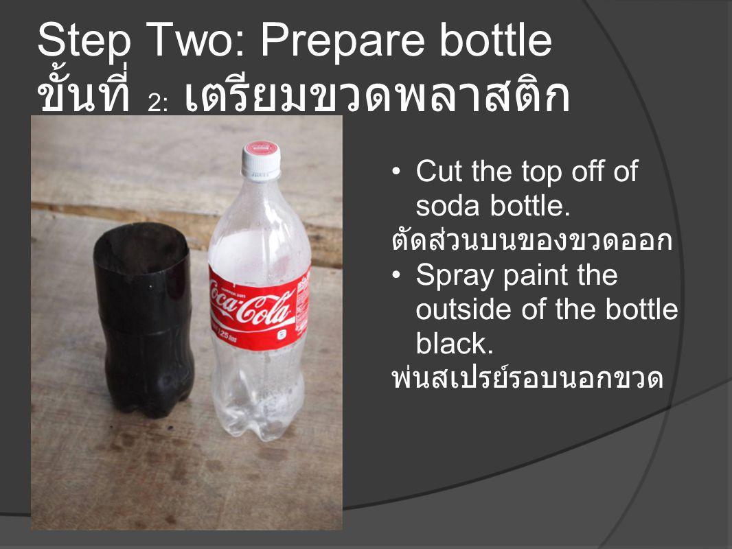 Step Two: Prepare bottle ขั้นที่ 2: เตรียมขวดพลาสติก