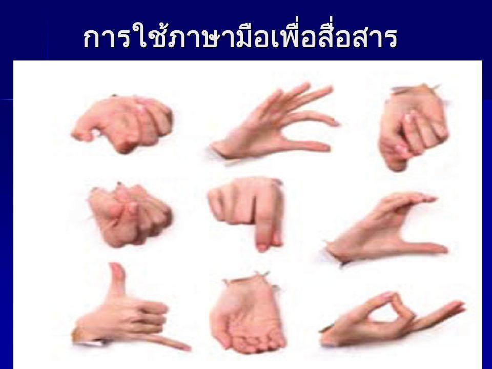 การใช้ภาษามือเพื่อสื่อสาร