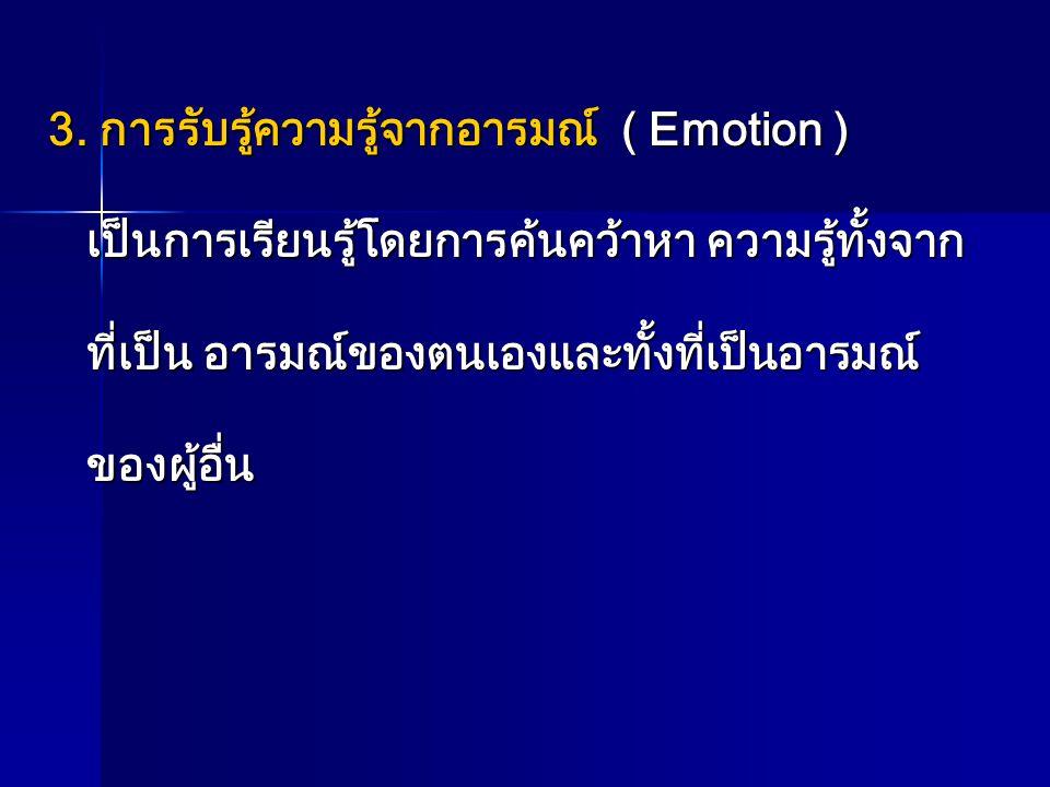 3. การรับรู้ความรู้จากอารมณ์ ( Emotion )