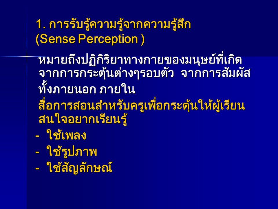 1. การรับรู้ความรู้จากความรู้สึก (Sense Perception )