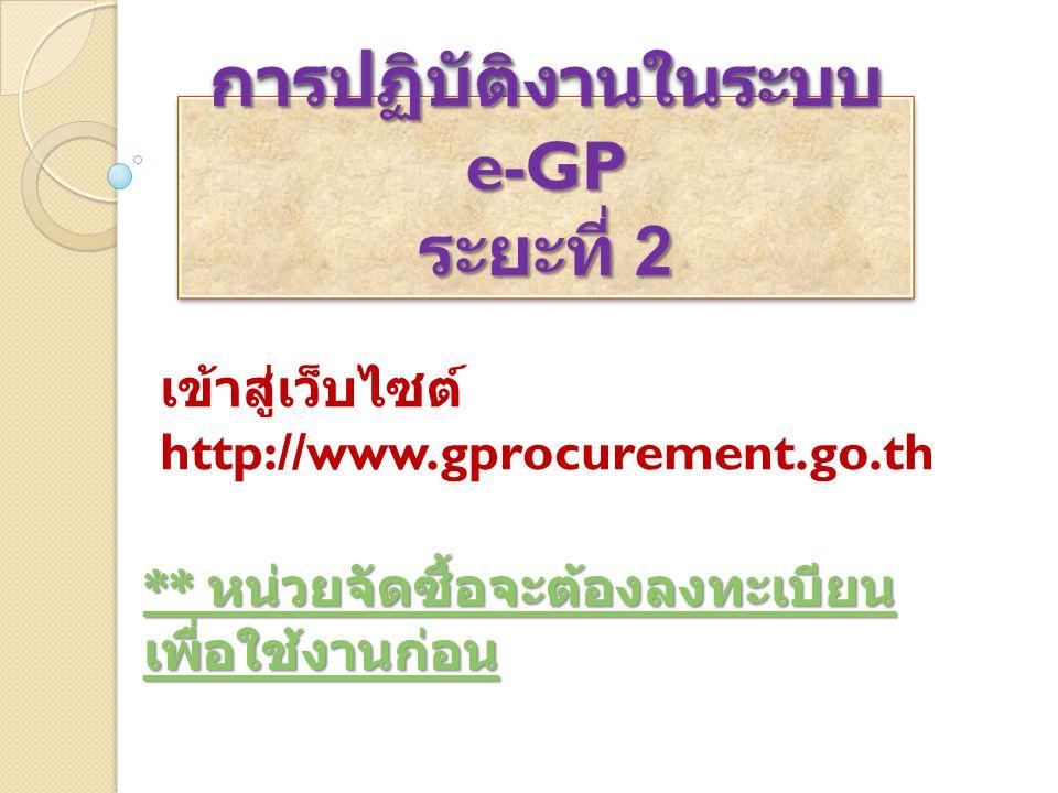 เข้าสู่เว็บไซต์ http://www.gprocurement.go.th