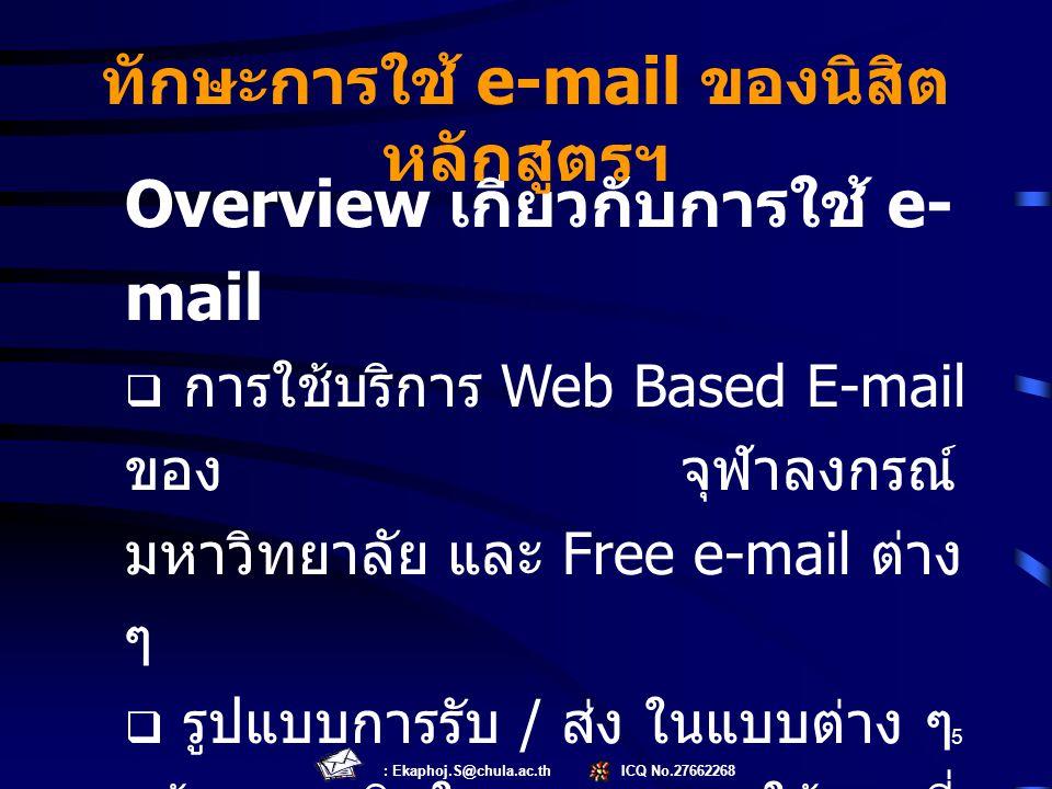 ทักษะการใช้ e-mail ของนิสิตหลักสูตรฯ