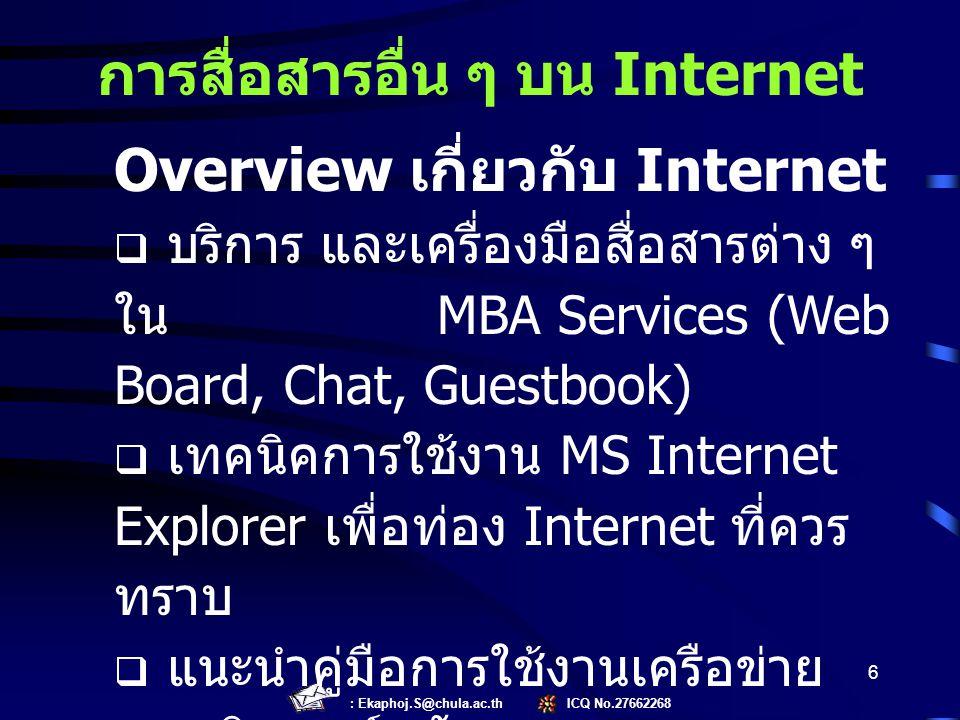 การสื่อสารอื่น ๆ บน Internet