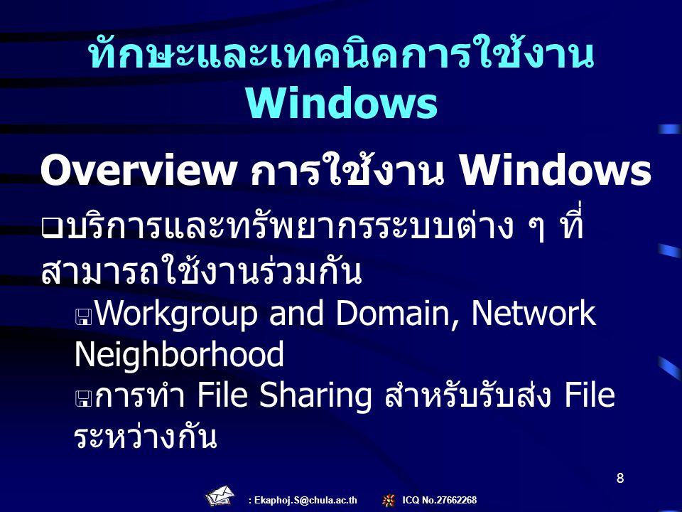 ทักษะและเทคนิคการใช้งาน Windows
