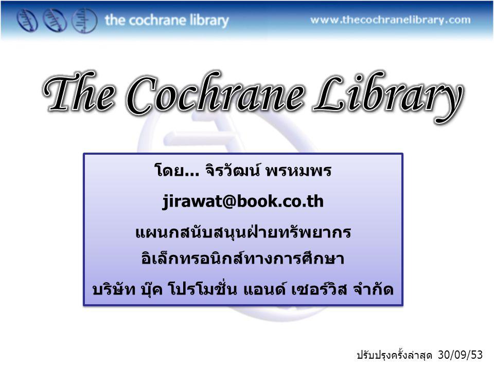 The Cochrane Library โดย... จิรวัฒน์ พรหมพร jirawat@book.co.th