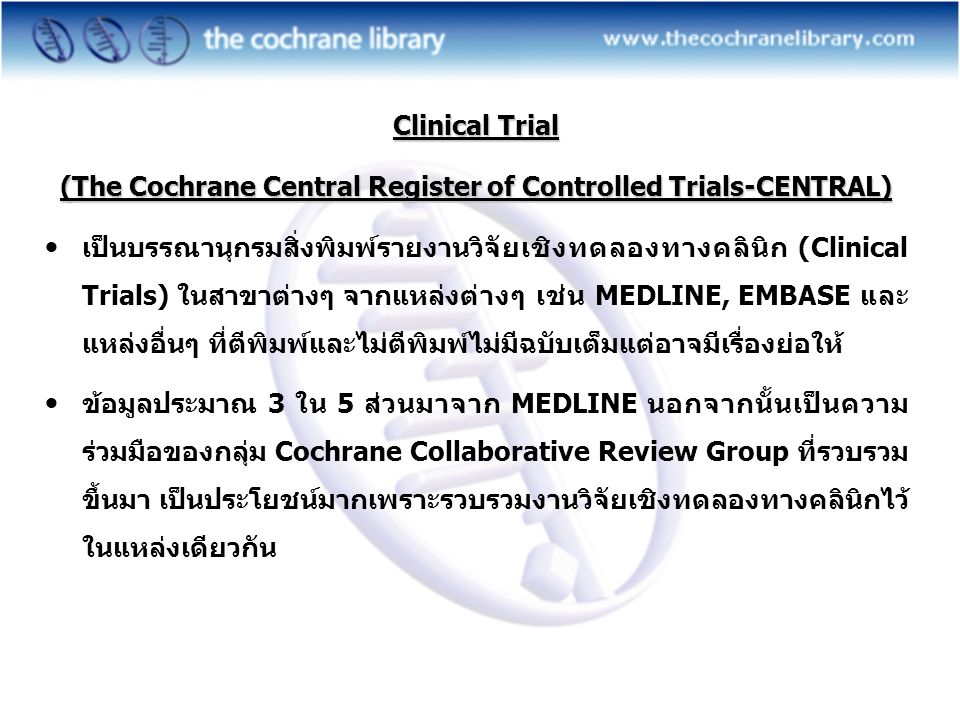 (The Cochrane Central Register of Controlled Trials-CENTRAL)