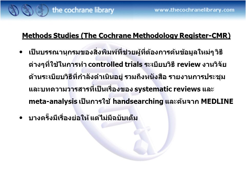 Methods Studies (The Cochrane Methodology Register-CMR)