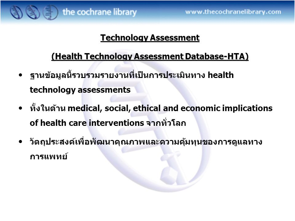 Technology Assessment (Health Technology Assessment Database-HTA)
