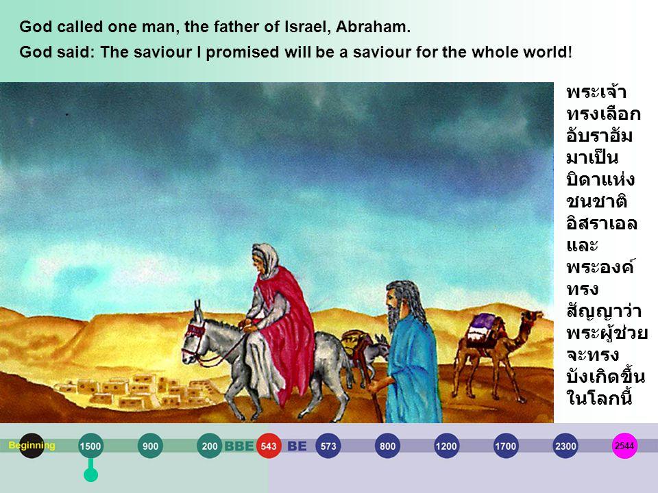 พระเจ้า ทรงเลือกอับราฮัม มาเป็น บิดาแห่ง ชนชาติ อิสราเอล
