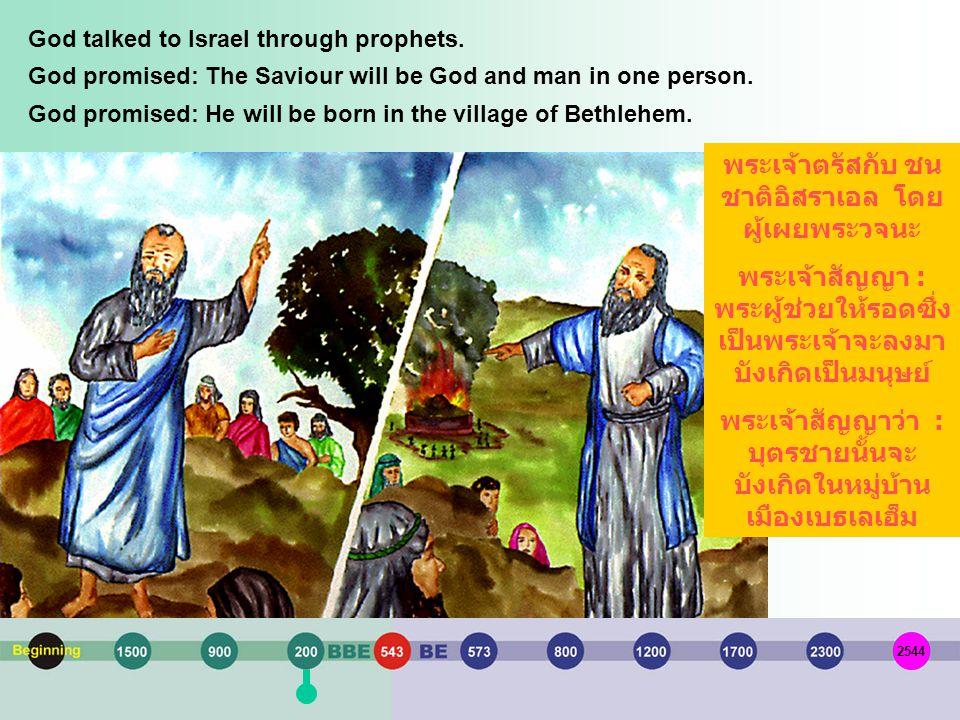 พระเจ้าตรัสกับ ชนชาติอิสราเอล โดยผู้เผยพระวจนะ