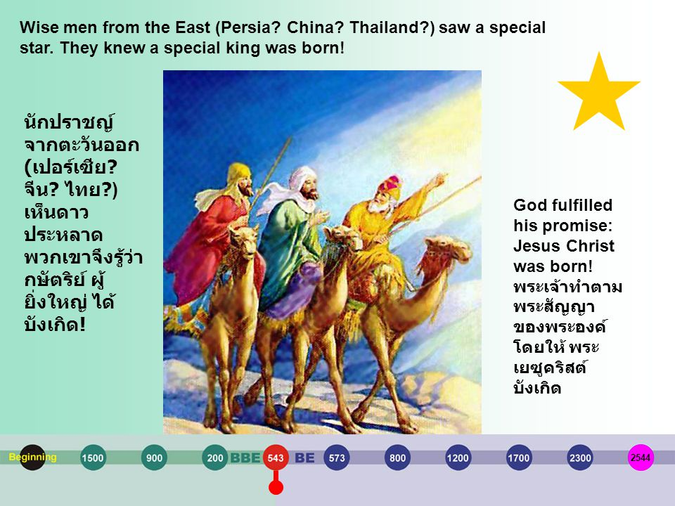 Wise men from the East (Persia. China. Thailand. ) saw a special star