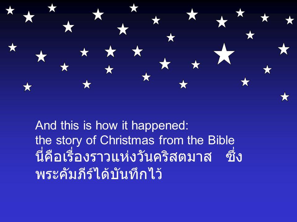 นี่คือเรื่องราวแห่งวันคริสตมาส ซึ่งพระคัมภีร์ได้บันทึกไว้