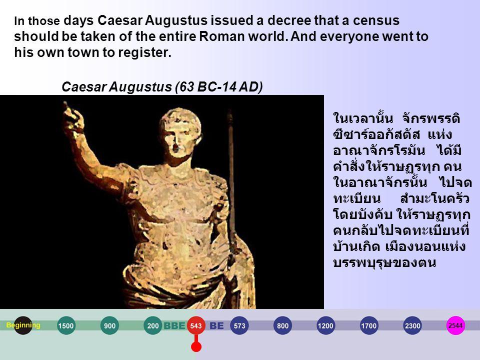 Caesar Augustus (63 BC-14 AD)
