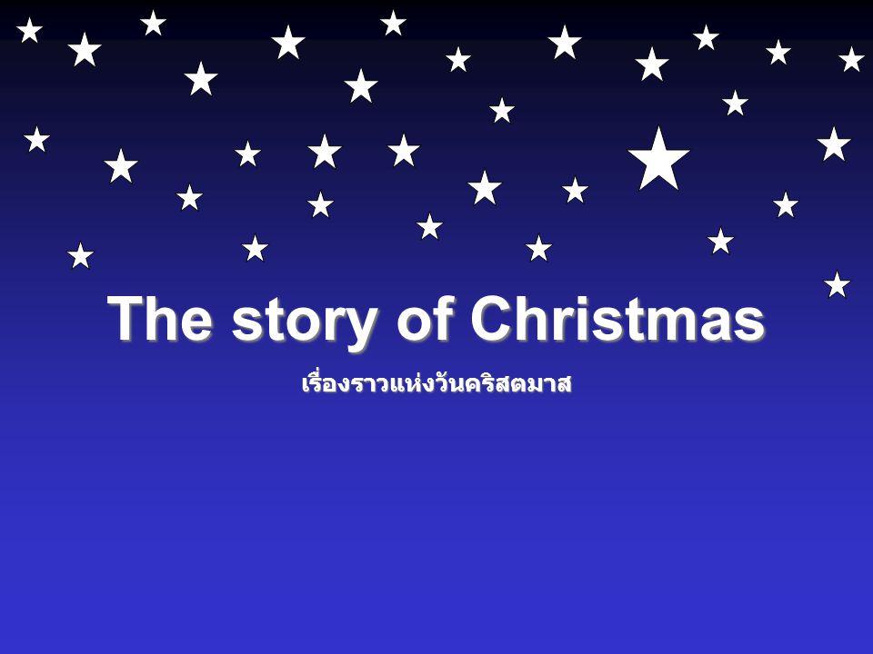 เรื่องราวแห่งวันคริสตมาส