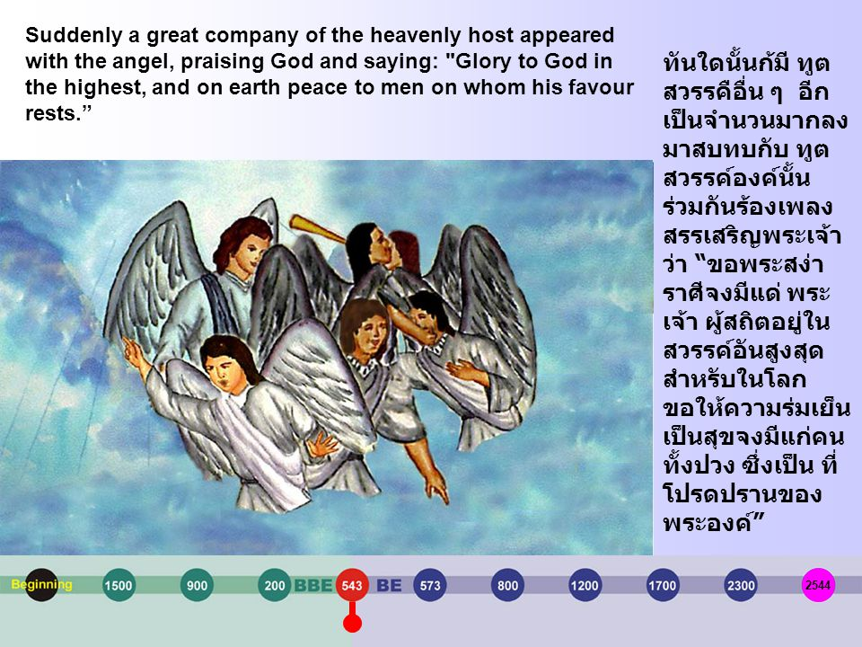 Suddenly a great company of the heavenly host appeared with the angel, praising God and saying: Glory to God in the highest, and on earth peace to men on whom his favour rests.