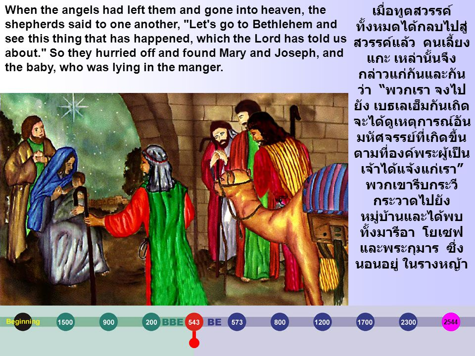 When the angels had left them and gone into heaven, the shepherds said to one another, Let s go to Bethlehem and see this thing that has happened, which the Lord has told us about. So they hurried off and found Mary and Joseph, and the baby, who was lying in the manger.
