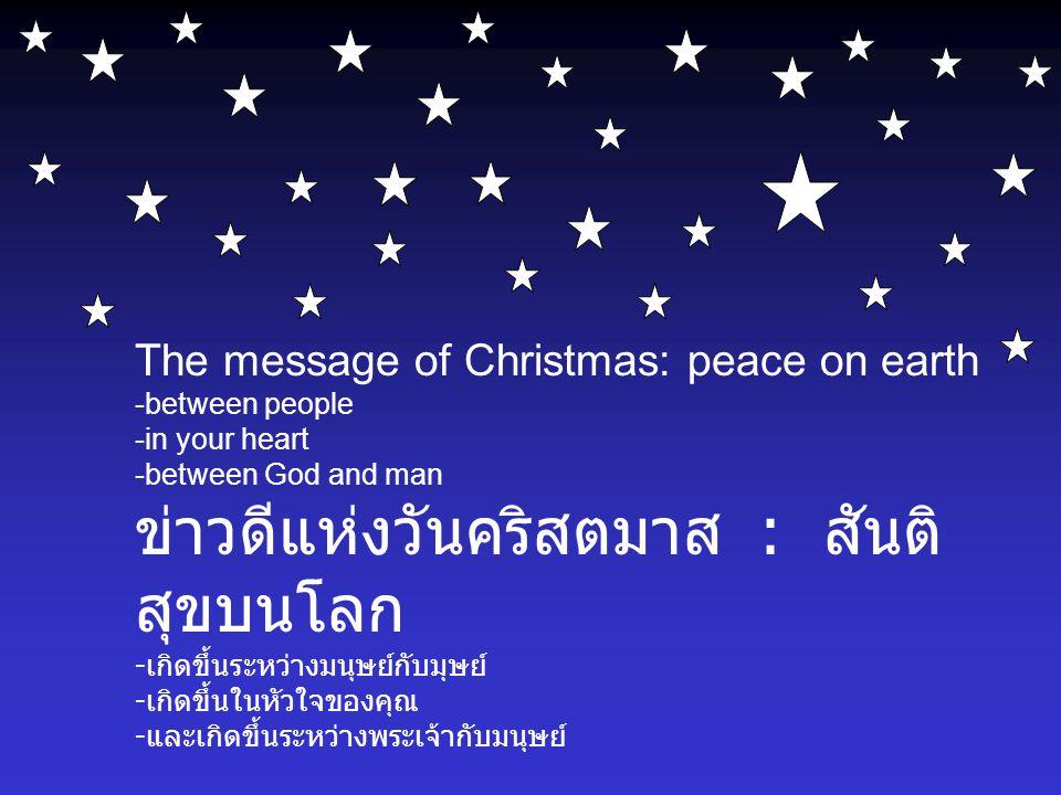 ข่าวดีแห่งวันคริสตมาส : สันติสุขบนโลก