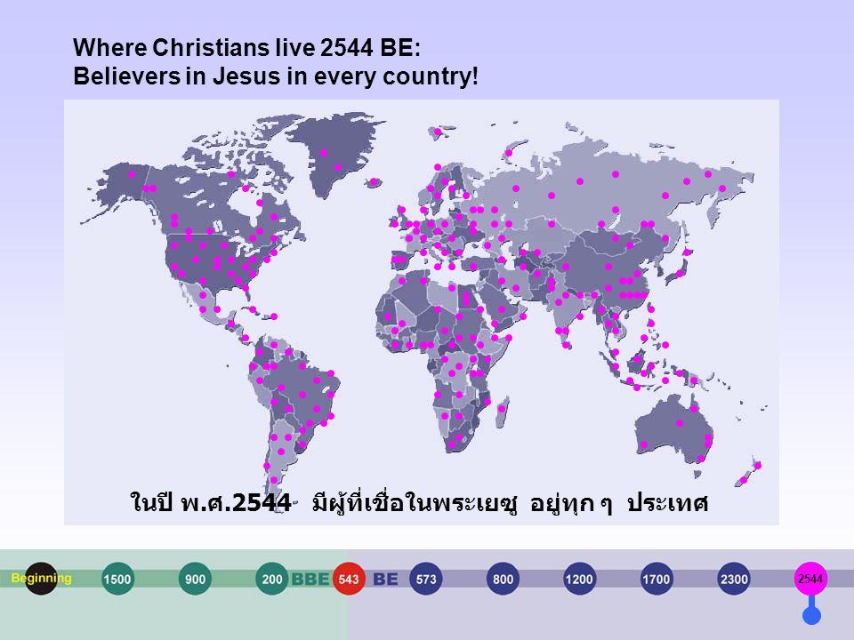 ในปี พ.ศ.2544 มีผู้ที่เชื่อในพระเยซู อยู่ทุก ๆ ประเทศ