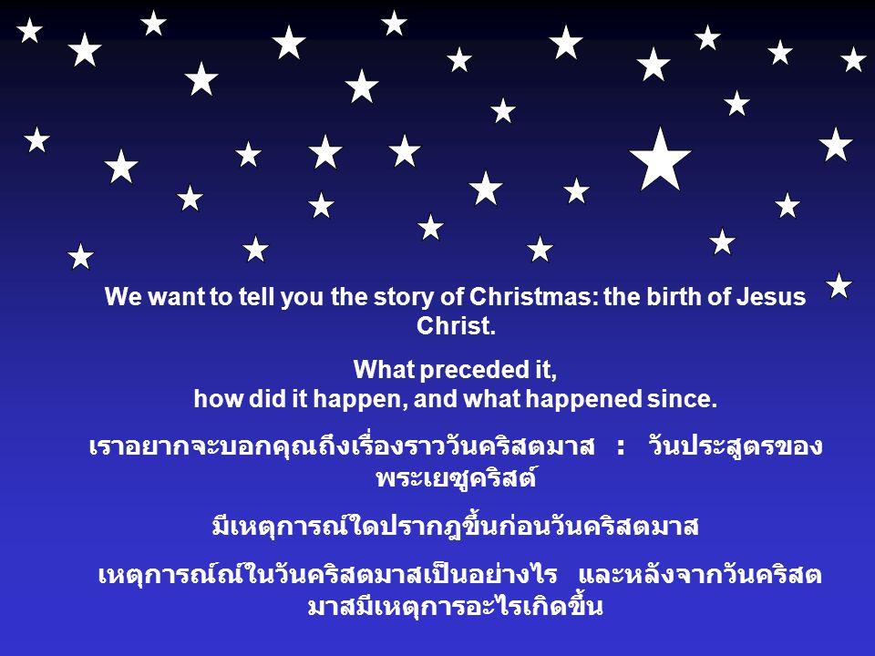 เราอยากจะบอกคุณถึงเรื่องราววันคริสตมาส : วันประสูตรของพระเยซูคริสต์