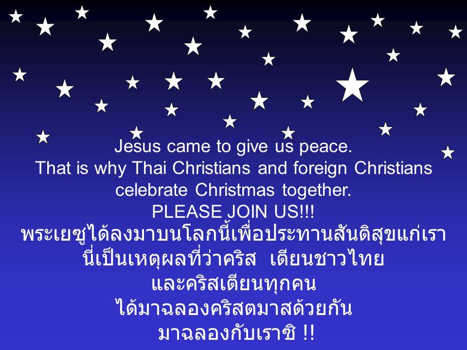 พระเยซูได้ลงมาบนโลกนี้เพื่อประทานสันติสุขแก่เรา