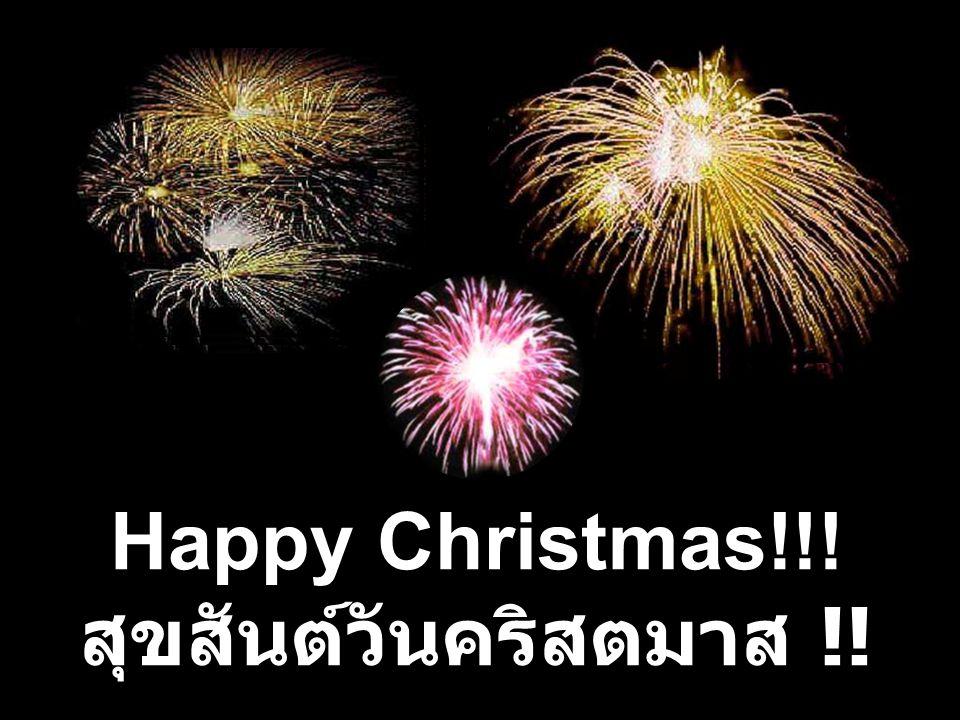 Happy Christmas!!! สุขสันต์วันคริสตมาส !!