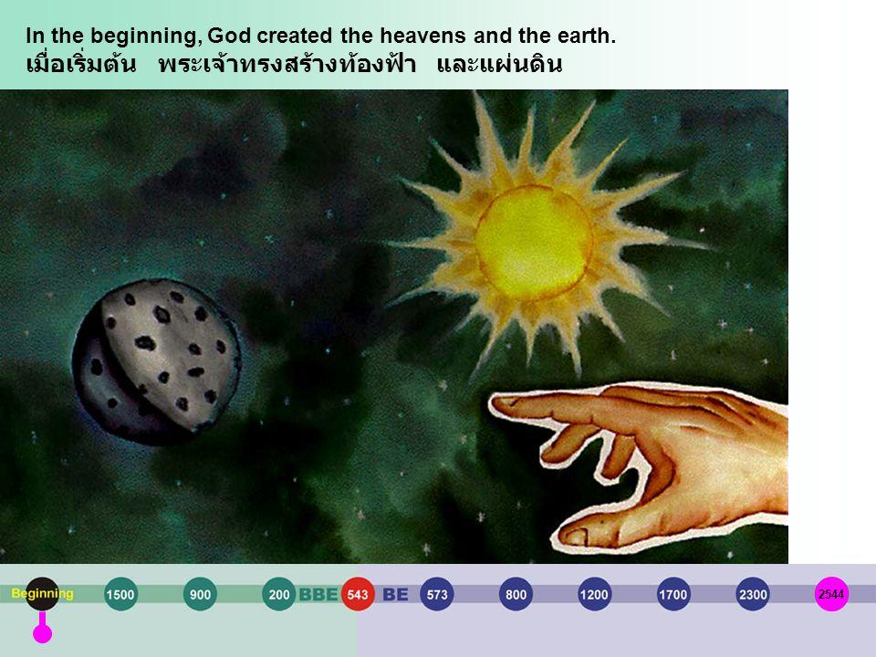 เมื่อเริ่มต้น พระเจ้าทรงสร้างท้องฟ้า และแผ่นดิน