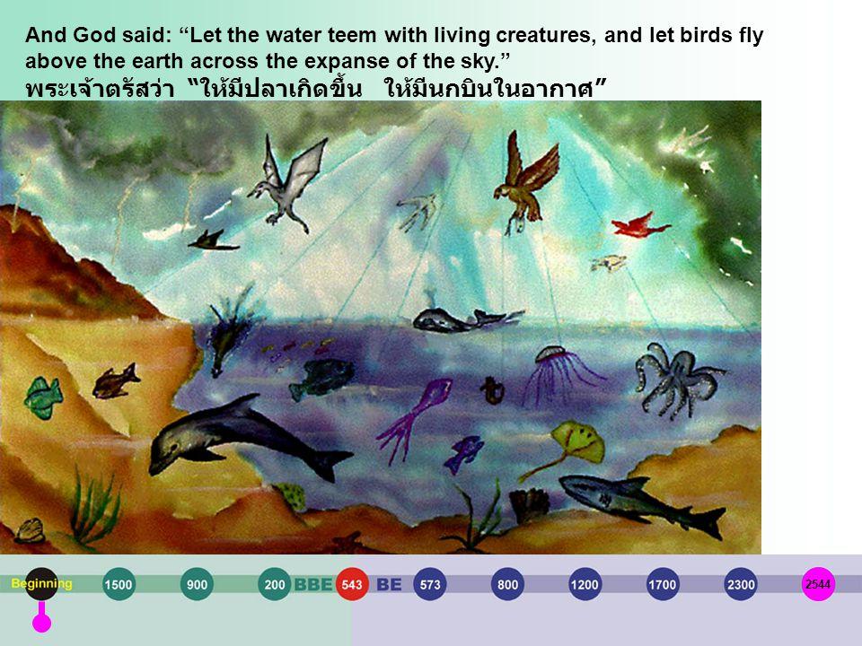 พระเจ้าตรัสว่า ให้มีปลาเกิดขึ้น ให้มีนกบินในอากาศ
