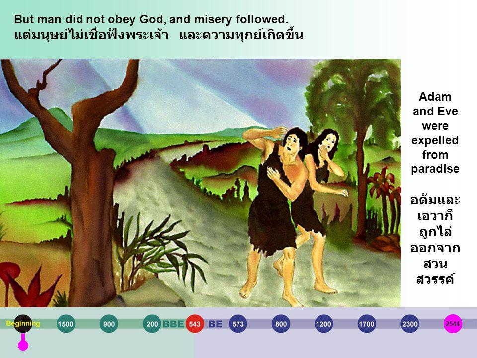 อดัมและเอวาก็ ถูกไล่ ออกจากสวน สวรรค์