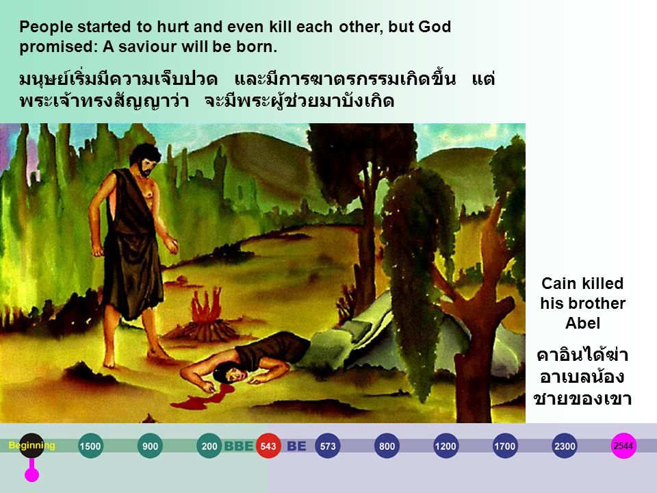 Cain killed his brother Abel คาอินได้ฆ่าอาเบลน้อง ชายของเขา