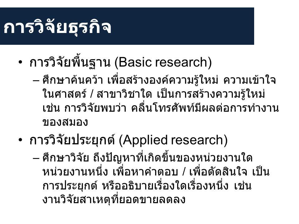 การวิจัยธุรกิจ การวิจัยพื้นฐาน (Basic research)