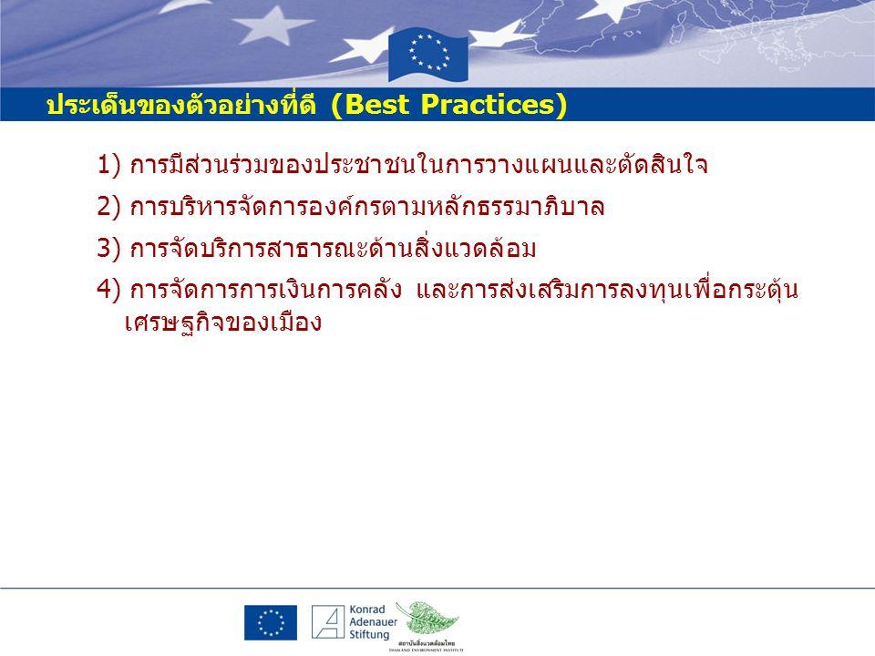 ประเด็นของตัวอย่างที่ดี (Best Practices)