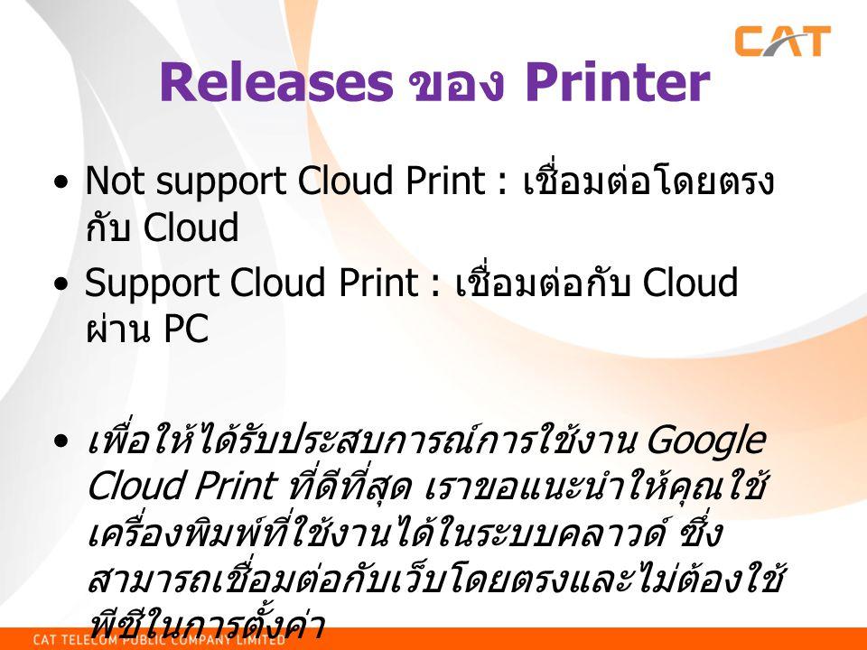 Releases ของ Printer Not support Cloud Print : เชื่อมต่อโดยตรงกับ Cloud. Support Cloud Print : เชื่อมต่อกับ Cloud ผ่าน PC.