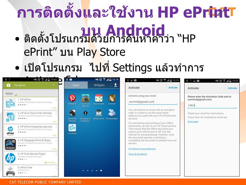 การติดตั้งและใช้งาน HP ePrint บน Android
