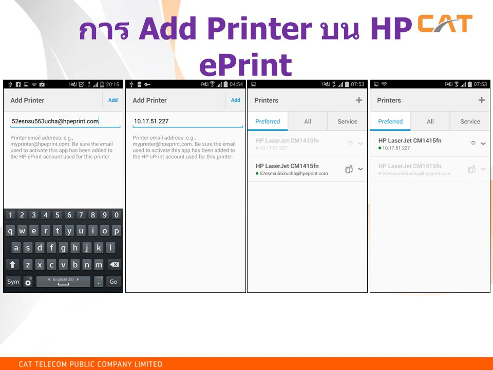 การ Add Printer บน HP ePrint