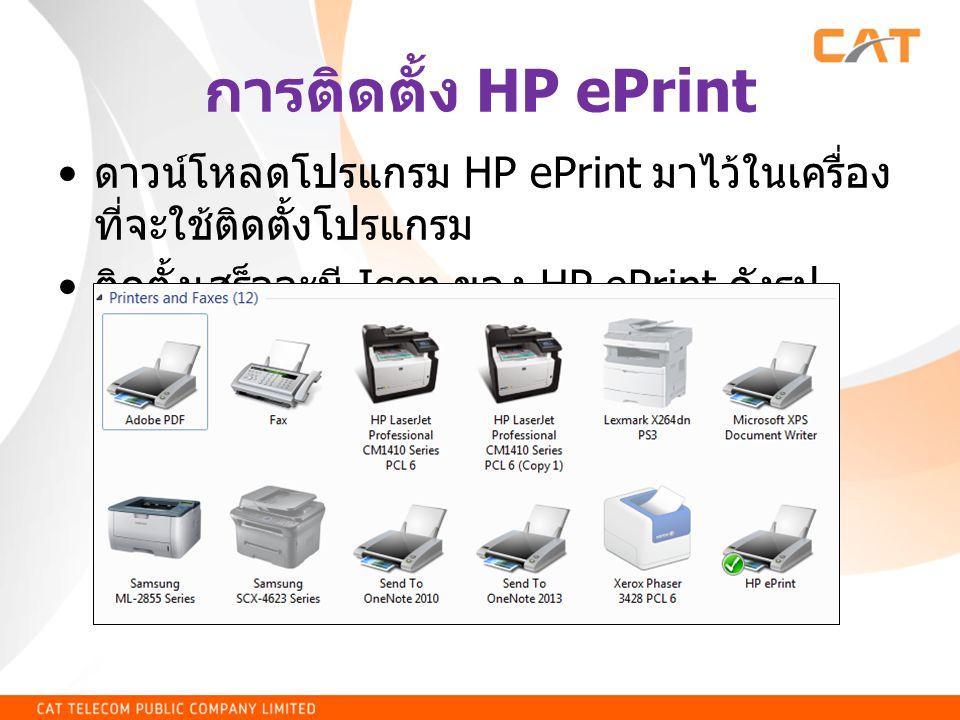 การติดตั้ง HP ePrint ดาวน์โหลดโปรแกรม HP ePrint มาไว้ในเครื่องที่จะใช้ติดตั้งโปรแกรม.